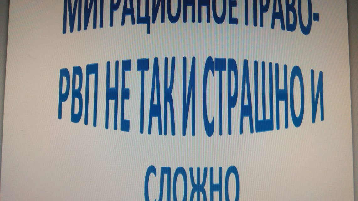 Юристы Домодедово об РВП, сложно ли сделать данную регистрацию и каков порядок?