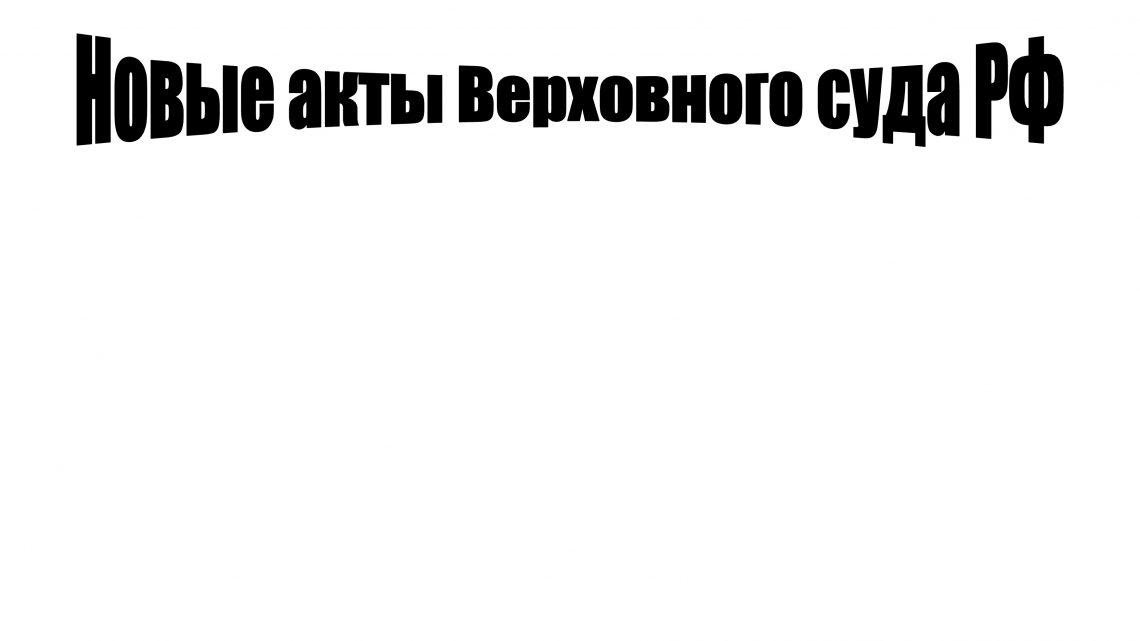 Новые акты Верховного суда РФ