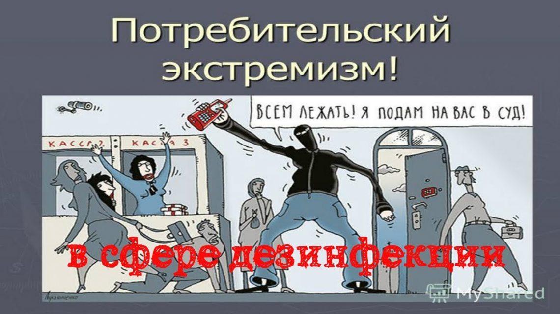 Юристы Домодедово  о случаях потребительского экстремизма и способах защиты от него
