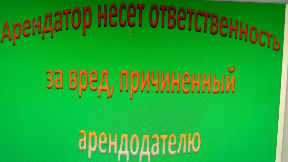 Юристы Домодедово о том, что арендатор несет ответственность за вред, причиненный арендодателю