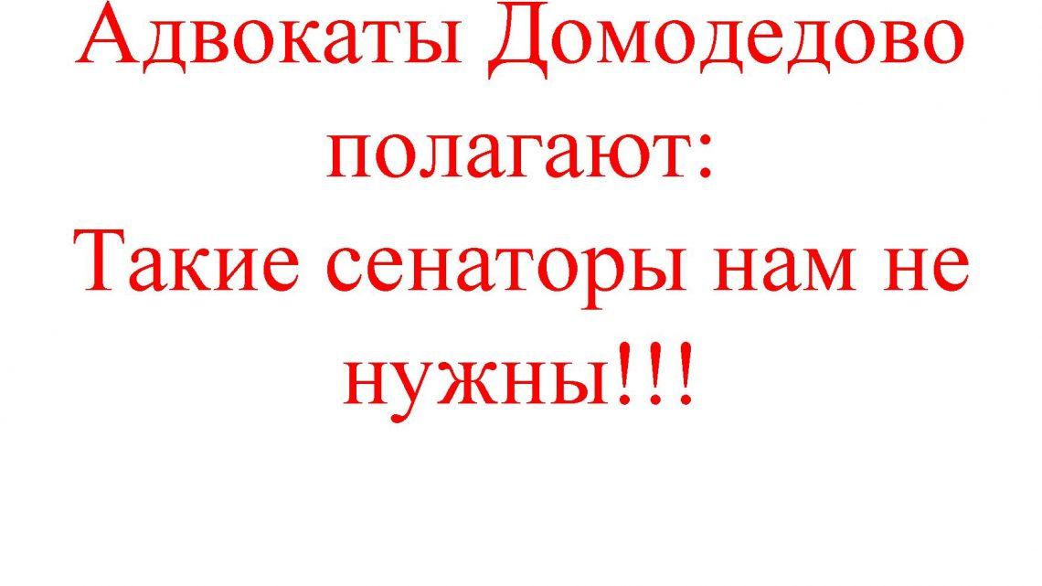 Адвокаты Домодедово полагают: Такие сенаторы нам не нужны!