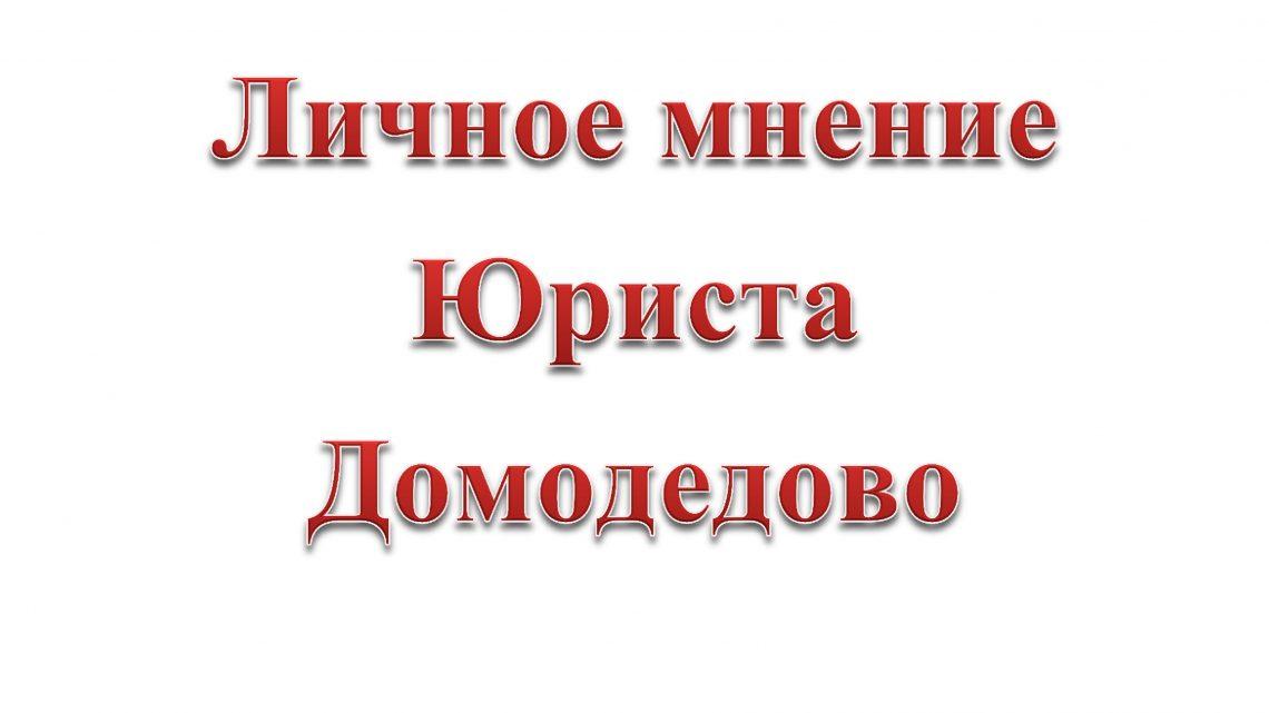 Мнение адвоката Домодедово или лед тронулся, господа присяжные заседатели 2.