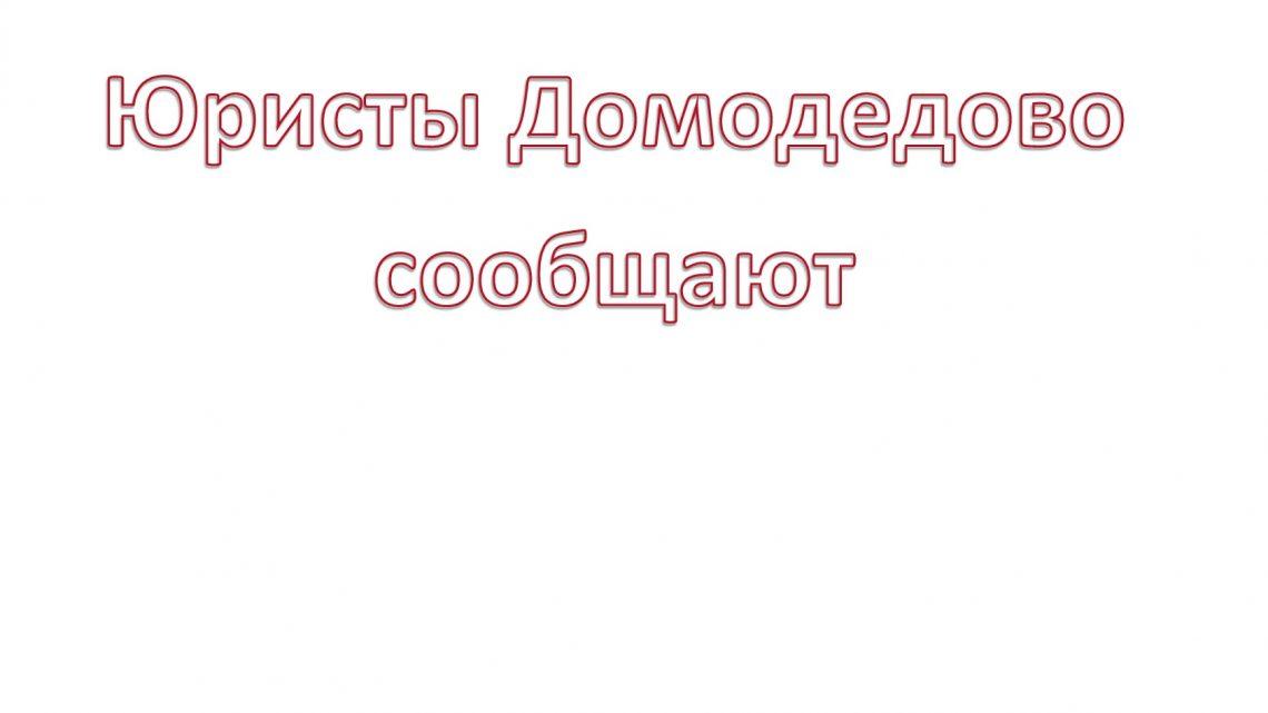 Юристы Домодедово сообщают: Скупой платит дважды