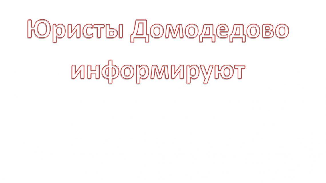 Юристы Домодедово информируют: Верховный суд восстановил справедливость