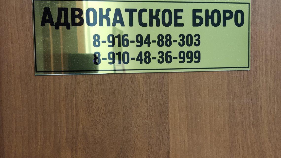 Банкротство является одним из важных приоритетов в деятельности юристов Домодедово