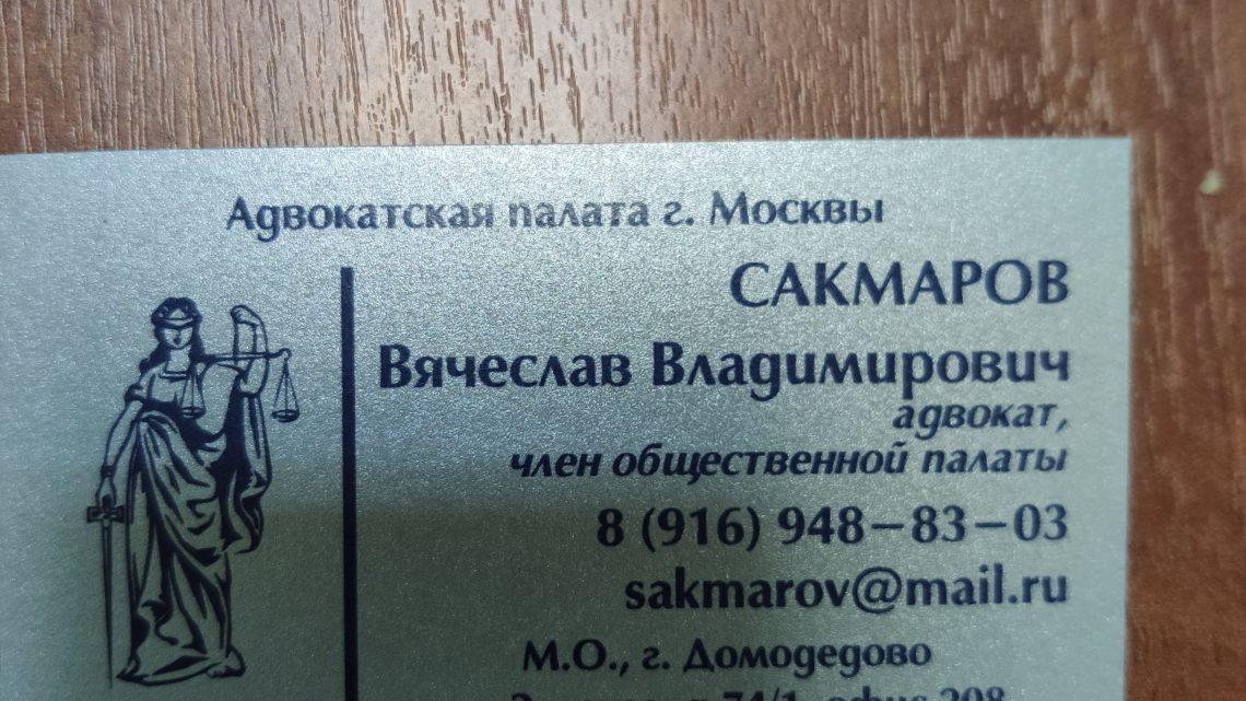 Адвокаты Домодедово об ответственности за нарушение карантина, перспективах изменения данных видов нарушений