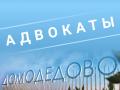 Юристы Домодедово о снятии граждан с регистрационного учета на примере дела, рассмотренного ВС РФ