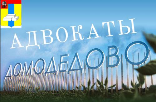 Юристы и адвокаты Домодедово о новых подходах в практике рассмотрения дел в апелляционной и кассационной инстанциях