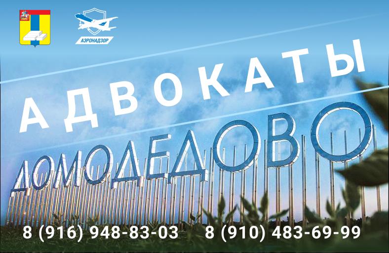 Юристы и адвокаты Домодедово о расторжении договора перевозки пассажиров по причине боязни летать